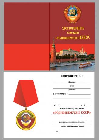Бланк удостоверения к медали Родившемуся в СССР