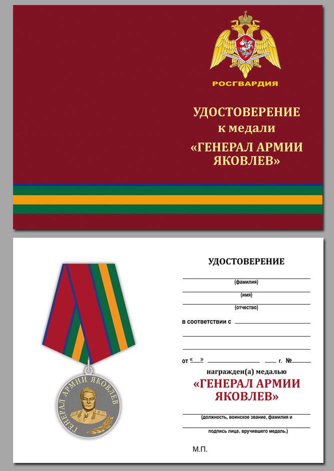 """Бланк удостоверения к медали Росгвардии """"Генерал армии Яковлев"""""""