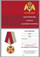 """Бланк удостоверения к медали Росгвардии """"За боевое отличие"""""""