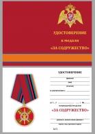 """Бланк удостоверения к медали Росгвардии """"За боевое содружество"""""""