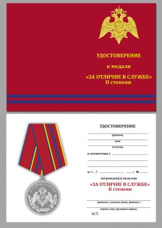 """Бланк удостоверения к медали Росгвардии """"За отличие в службе"""" 2 степени"""