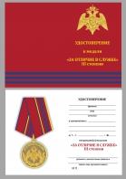 """Бланк удостоверения к медали Росгвардии """"За отличие в службе"""" 3 степени"""