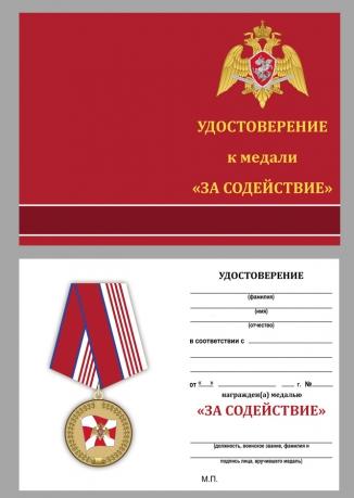 """Бланк удостоверения к медали Росгвардии """"За содействие"""""""