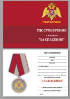 """Бланк удостоверения к медали Росгвардии """"За спасение"""""""