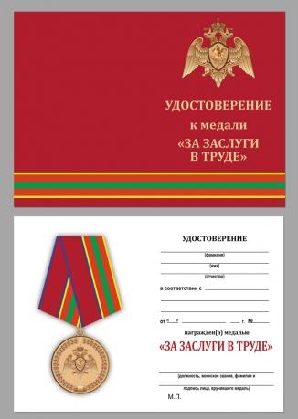 """Бланк удостоверения к медали Росгвардии """"За заслуги в труде"""""""