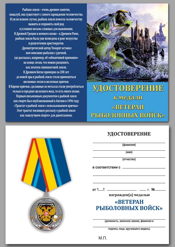 """Бланк удостоверения к медали рыболова """"Ветеран"""""""