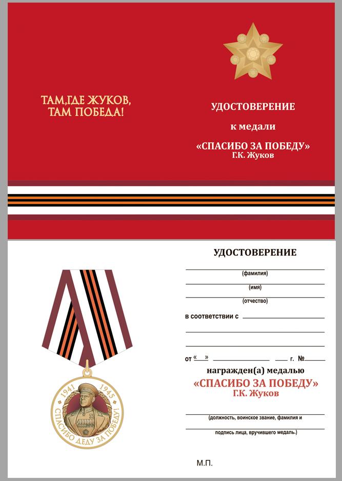 """Бланк удостоверения к медали с Жуковым """"Спасибо деду за Победу!"""""""