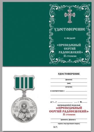 Бланк удостоверения к медали Сергия Радонежского 2 степени