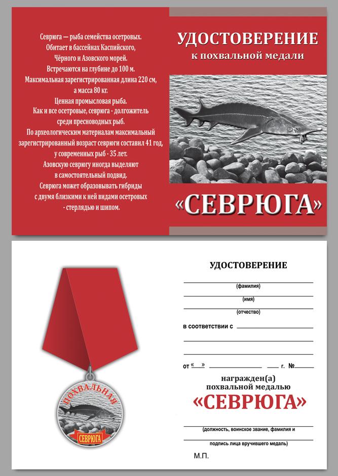 """Бланк удостоверения к медали """"Севрюга"""""""