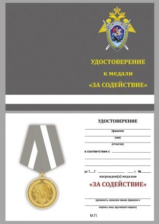 """Бланк удостоверения к медали СК России """"За содействие"""""""