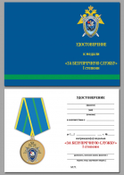 """Бланк удостоверения к медали СК """"За безупречную службу"""" 1 степени"""