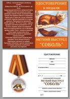 """Бланк удостоверения к медали """"Соболь"""""""