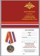 """Бланк удостоверения к медали """"Совместные стратегические учения Восток-2018"""""""