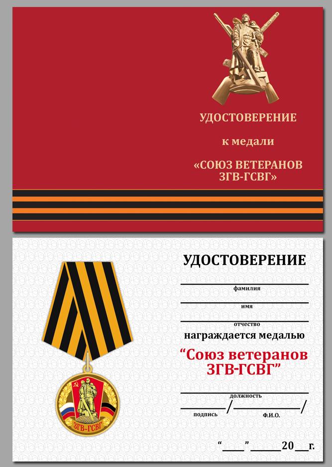 """Бланк удостоверения к медали """"Союз ветеранов ЗГВ-ГСВГ"""""""
