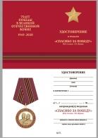 """Бланк удостоверения к медали """"Спасибо за Победу"""""""