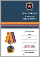"""Бланк удостоверения к медали """"Спецназ ГРУ"""""""