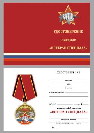 """Бланк удостоверения к медали """"Спецназ Ветеран"""""""