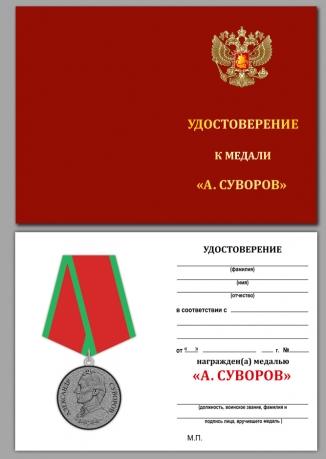 Бланк удостоверения к медали Суворова