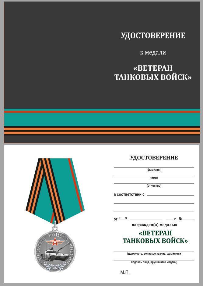 """Бланк удостоверения к медали """"Танковые войска Ветеран"""""""