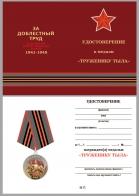 """Бланк удостоверения к медали """"Труженику тыла"""""""