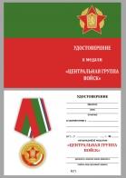 """Бланк удостоверения к медали ЦГВ """"В память о службе"""""""