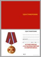 """Бланк удостоверения к медали """"Участник боевых действий на Северном Кавказе"""""""