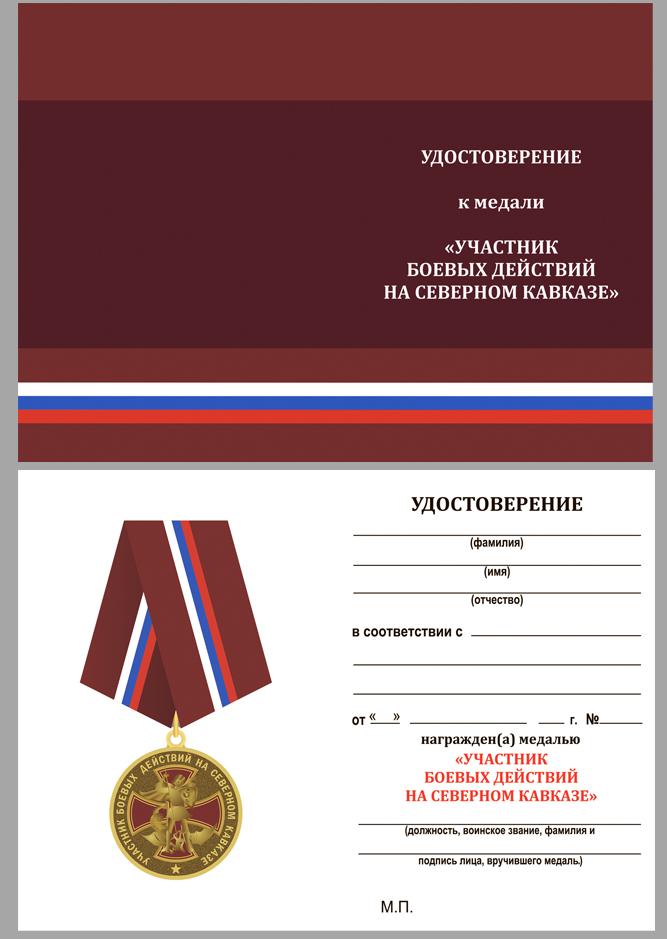 Бланк удостоверения к медали Участнику боевых действий на Северном Кавказе