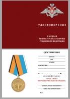 """Бланк удостоверения к медали """"Участнику миротворческой операции"""""""