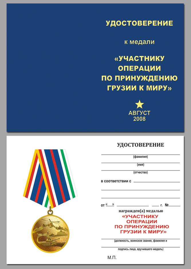 Медаль «За принуждение к миру» с удостоверением