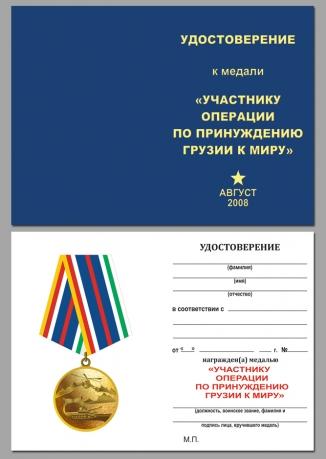 """Бланк удостоверения к медали """"Участнику операции по принуждению Грузии к миру"""""""