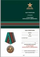 Бланк удостоверения к медали «Участнику поискового движения»