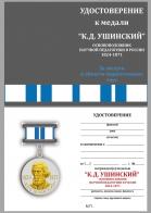 Бланк удостоверения к медали Ушинского