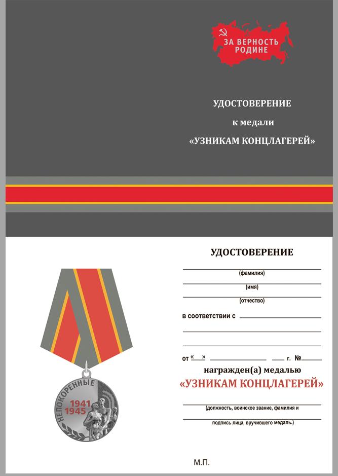 Бланк удостоверения к медали «Узникам концлагерей»