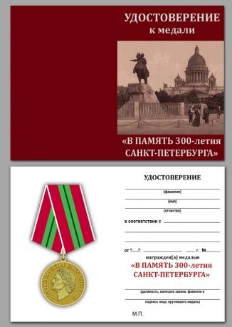 """Бланк удостоверения к медали """"В память 300-летия Санкт-Петербурга"""""""