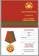 """Бланк удостоверения к медали """"В память о службе в Монголии. ЗАБВО"""""""