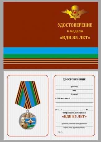 """Бланк удостоверения к медали """"ВДВ 85 лет"""""""