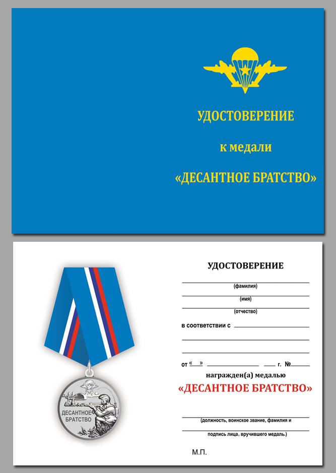 """Бланк удостоверения к медали ВДВ """"Десантное братство"""""""