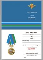 """Бланк удостоверения к медали ВДВ """"Десантный Батя"""""""