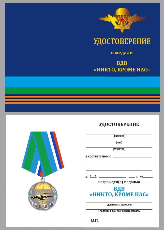 """Бланк удостоверения к медали ВДВ """"Никто, кроме нас"""""""