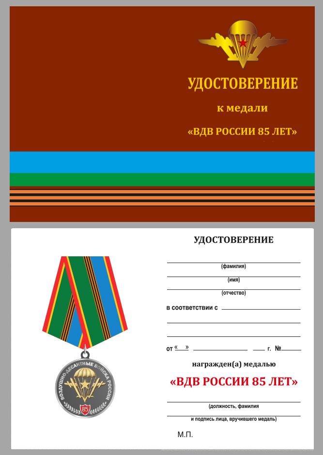 """Бланк удостоверения к медали """"ВДВ России 85 лет"""""""