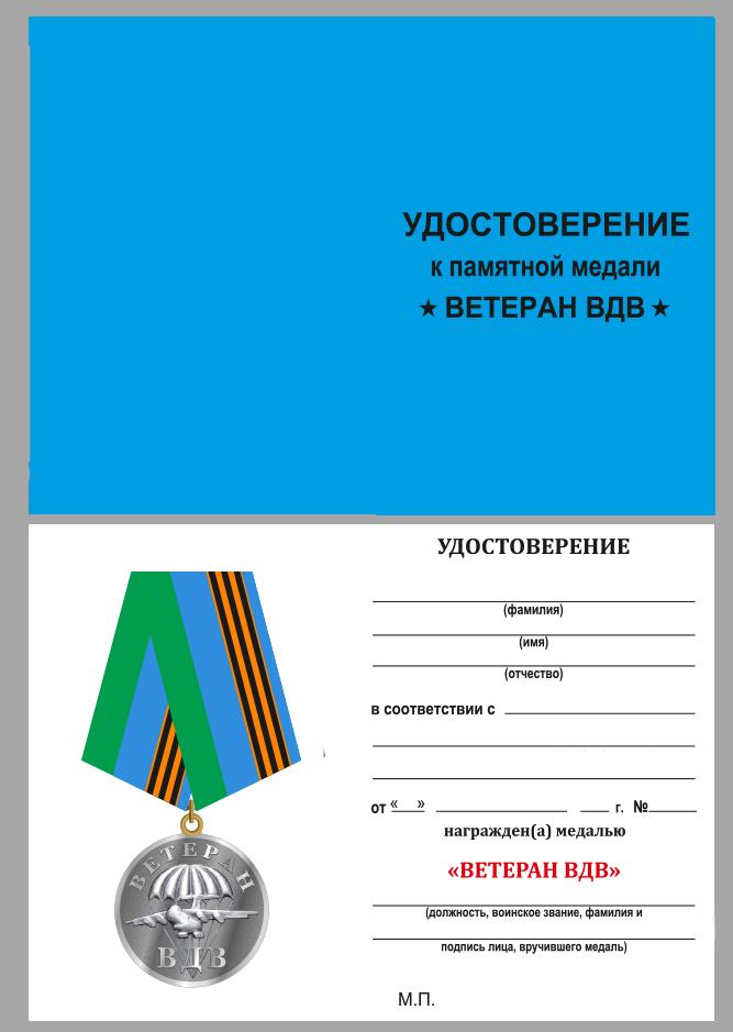 """Бланк удостоверения к медали ВДВ """"Ветеран"""""""