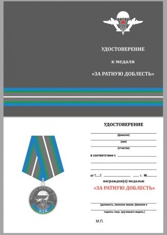 """Бланк удостоверения к медали ВДВ """"За ратную доблесть"""""""