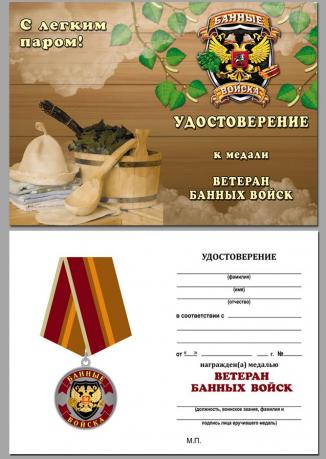 """Бланк удостоверения к медали """"Ветеран банных войск"""""""