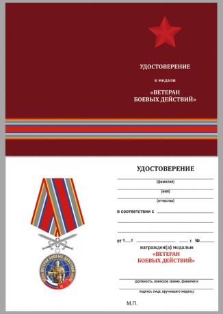 """Бланк удостоверения к медали """"Ветеран боевых действий"""" с мечами"""