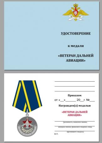 """Бланк удостоверения к медали """"Ветеран Дальней авиации"""""""