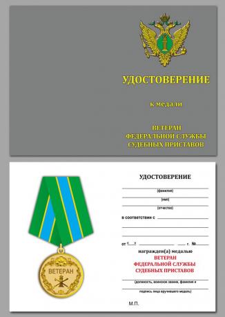 """Бланк удостоверения к медали """"Ветеран ФССП"""""""