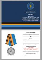"""Бланк удостоверения к медали """"Ветеран Гидрометеорологической службы ВС РФ"""""""