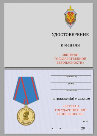 """Бланк удостоверения к медали """"Ветеран Госбезопасности"""""""