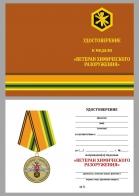 """Бланк удостоверения к медали """"Ветеран химического разоружения"""""""