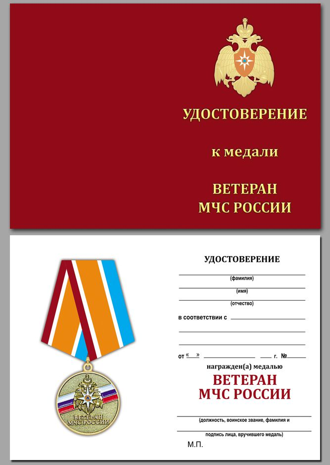 """Бланк удостоверения к медали """"Ветеран МЧС России"""""""